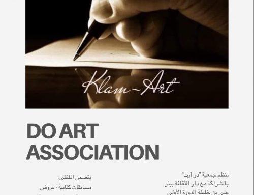 دار الثقافة بئر علي بن خليفة : ملتقى كلام آرت